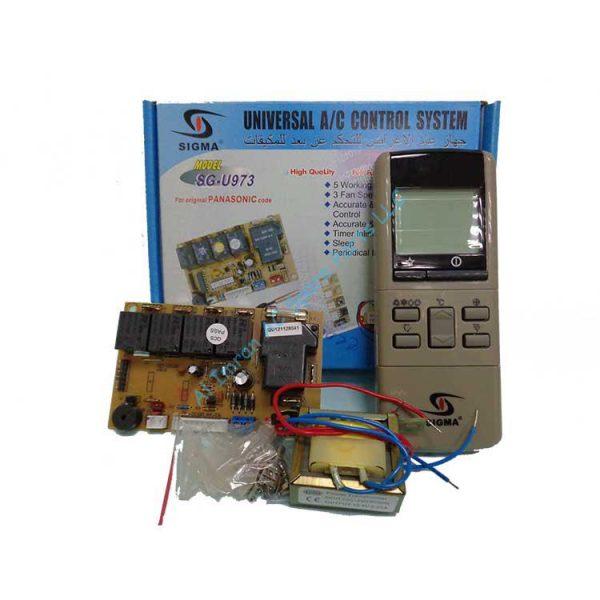 SIGMA-SG-U973-AC-Control-System